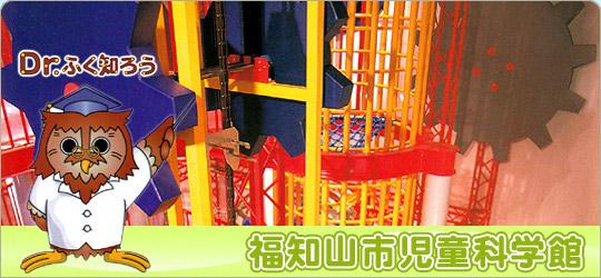 福知山市児童科学館
