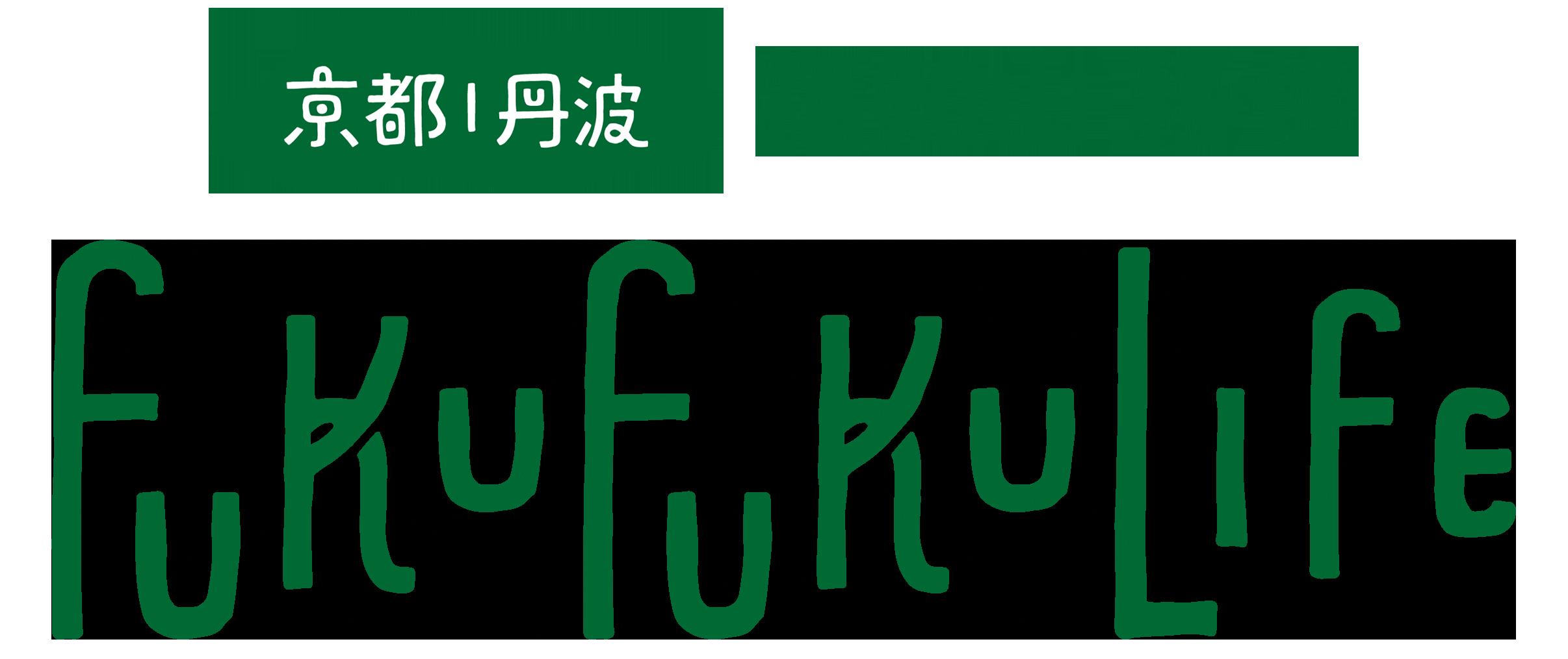 FUKUFUKU LIFE 京都|丹波 福知山移住